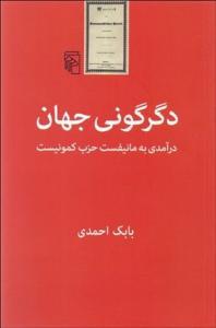 دگرگوني جهان ( درآمدي به مانيفست حزب كمونيست) نویسنده بابک احمدی